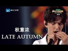 Late Autumn, Song Artists, Artist Album, Beautiful Voice, Music Songs, I Love Him, The Voice, Singing, Father