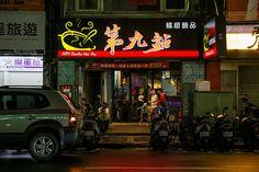 【三重火鍋店】第九站精緻鍋品,平價消費、舒適環境的吃火鍋空間(有好吃的牛奶火鍋)