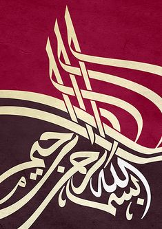 A collection of Arabic calligraphy posters.