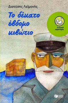 Το δέκατο έβδομο κιβώτιο Συγγραφέας: Διονύσης Λεϊμονής Εκδόσεις Πατάκης