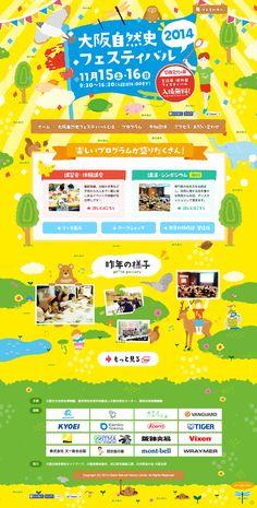 大阪自然史フェスティバル2014 - suhama
