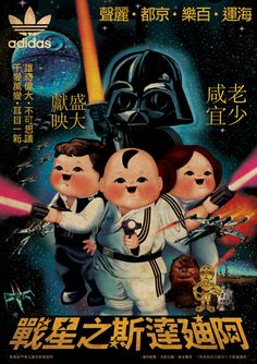 I can only imagine that this is some weird Japanese Baby version of Star Wars that also has something to do with Adidas... (Say what you see!)
