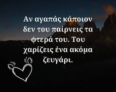 Greek Quotes, Love Words, It Hurts, Messages, Posts, Feelings, Sayings, Nice, Book