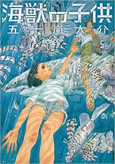 Amazon.co.jp: 海獣の子供(5) (IKKI COMIX) 電子書籍: 五十嵐大介: Kindleストア