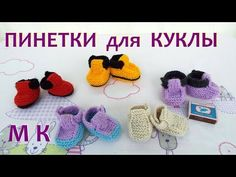 Кукольная Обувь, Вязаные Куклы, Кукольная Одежда, Детская Обувь, Вязаные Головные Уборы, Вязание, Youtube, Точки