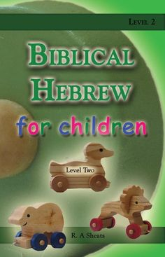 Biblical Hebrew for Children Level Two introduces children to their first vocabulary words in Hebrew. Family relations, everyday nouns, and even a verb or two are here presented in a fun and easy-to-learn style.
