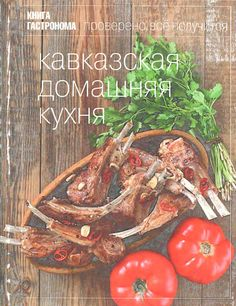 Орлинкова М. - Кавказская домашняя кухня (Книга гастронома) - 2011.pdf