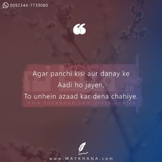 Poetry Quotes In Urdu, Shyari Quotes, Snap Quotes, Love Poetry Urdu, Fact Quotes, Life Quotes, Urdu Love Words, Hindi Words, Romantic Song Lyrics