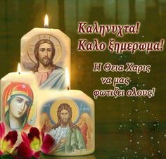 Christus Pantokrator, Prayer For Family, Words Worth, Greek Quotes, Good Night, Prayers, Religion, Faith, Painting