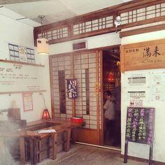 時間在裡頭倒流 ,日本歌 、舊畫報 … #滿來拉麵 還保有古早日式點餐方式 把菜單捲至鐵管推出敲擊到鈴聲就算成功 ,炸豆腐半價,文化永流傳 每一道每一口都是驚為天人!
