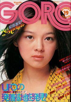 「GORO ゴロー 1975年10月9日号」 Jp Magazine, Pop Art Design, Book Jacket, Old Magazines, Vintage Japanese, Old Women, Fashion Beauty, Pin Up, Entertaining