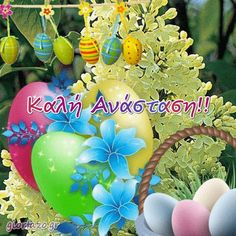 Easter Sunday Images, Diy And Crafts, Christmas Bulbs, Prayers, Holiday Decor, Gifs, Google, Christmas Light Bulbs, Prayer