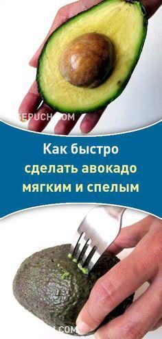 Как быстро сделать авокадо мягким и спелым