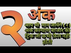 २ अंक कल्याण लाइफटाइम हिट ट्रिक - YouTube All Mantra, Success Mantra, 30x40 House Plans, Whatsapp Phone Number, Kalyan Tips, Hindu Quotes, Today Tips, How To Plan, Math