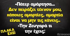 Funny Picture Quotes, Funny Photos, Funny Greek, Greek Quotes, Funny Pins, Funny Moments, Funny Texts, Me Quotes, Jokes