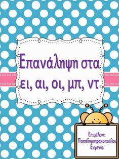 School Hacks, School Fun, Greek Language, School Themes, Preschool Math, First Grade, Parenting, Teacher, Activities