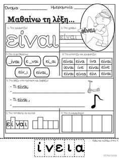 Greek Language, Speech And Language, Kids Education, Special Education, How To Speak Italian, Learn Greek, Greek Alphabet, Letter Activities, Grammar Worksheets