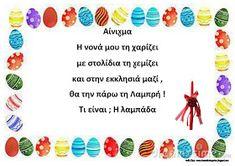 Το νέο νηπιαγωγείο που ονειρεύομαι : Αινίγματα για το Πάσχα Orthodox Easter, Greek Easter, Easter Activities, Easter Crafts, Happy Easter, Kindergarten, Blog, Education, Spring