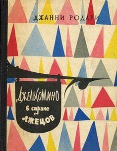Vintage niños rusos & # 8217; s la portada del libro, desde mi blog AQUÍ.