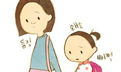 webtoon - lovemom