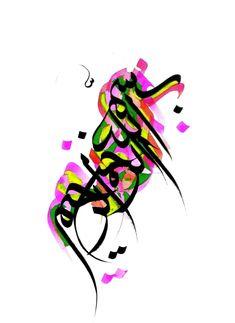 Calligraphy by Arif Khan Bismillah Calligraphy, Islamic