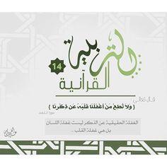 تأملات قرآنية insta kalima_h (41)