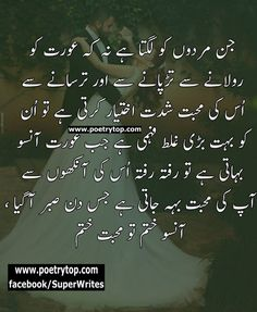 Love Quotes In Urdu, Love Quotes For Girlfriend, Famous Love Quotes, Muslim Love Quotes, Urdu Love Words, Love Song Quotes, Love Husband Quotes, Love Quotes With Images, Islamic Love Quotes