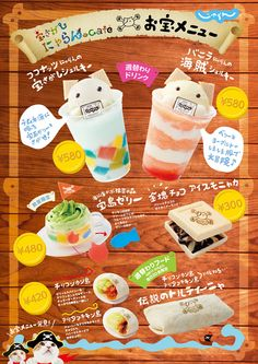 Food Design, Menu Design, Design Ideas, Desserts Menu, Cute Desserts, Cafe Food, Food Menu, Japan Dessert, Japanese Menu