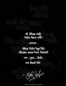by B G Limaye: March 2014 Marathi Love Quotes, Marathi Poems, Desi Quotes, Doctor Quotes, Best Love Lyrics, Hindi Words, Marathi Calligraphy, Calligraphy Art, My Life Quotes