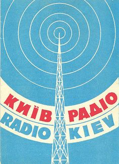 radio kiev (shortwave radio qsl card, designer unknown)