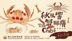 秋風響,蟹腳癢2