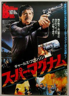 Japanese poster for Death Wish 3 (Michael Winner, 1985)
