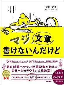 マジ文章書けないんだけど ~朝日新聞ベテラン校閲記者が教える一生モノの文章術~ | 前田 安正 |本 | 通販 | Amazon