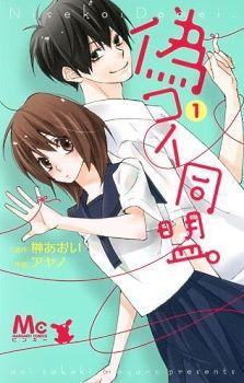 Baka-Updates Manga - Nisekoi Doumei.