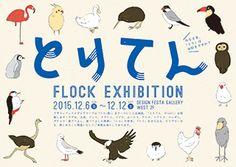 とりてん-Flock!-