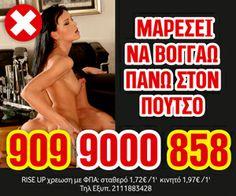 Κάλεσε στο 909 9000 858 τώρα κάνοντας τηλεφωνικό σεξ ζωντανά. (1,72€ / 1')