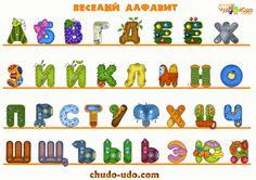 Веселый алфавит для детей (плакат на стену и карточки с буквами)