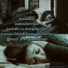 Tamil Feeling Very Heart Touching Love Failure Kavithai