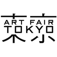Find my Art next march at TOKYO ART FAIR 2017 !