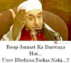 Allah Quotes, Urdu Quotes, Best Couple Quotes, Mecca Wallpaper, Cute Romantic Quotes, Noble Quran, Muslim Love Quotes, Islamic Qoutes, Love You Dad