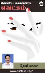 Veliyae Sonnal Vetkam - Tamil eBook