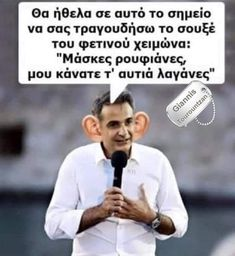Funny Texts, Funny Jokes, Funny Greek, Haha, Comedy, Funny Pictures, Facts, Sayings, Quotes