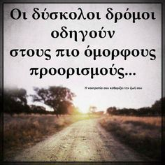 Greek Quotes, Country Roads, Angel, Angels