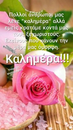 Good Night, Good Morning, Hair Beauty, Beautiful, Mornings, Relationship, Greek, Inspiring Sayings, Good Day