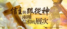 . 2010 - 2012 恩膏引擎全力開動!!: 信主與跟從神兩種信仰的層次