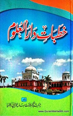 You searched for Khutbat Darul Uloom Free Pdf Books, Free Books Online, Free Ebooks, Download Cv Format, Islamic Books In Urdu, Mindfulness Books, Quran Book, Hafiz, Entertainment