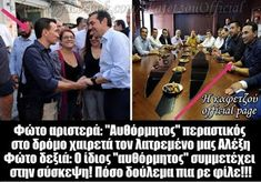 tsipras Funny Quotes, Funny Memes, Jokes, Funny Greek, Greek History, Bitterness, Common Sense, Scandal, Wise Words