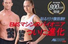 アブトロニックコア パーフェクトセット日本正規品  アブトロニックコアのEMSとは 細胞や筋肉を刺激するという原理を応用し 電流を流して筋肉を鍛える運動法です  その歴史は意外と古く1960年代に開発され 現在では筋肉トレーニン グや一般の運動器具として 幅広く活用されています  電気により筋肉に刺激を与えるとはいえ 筋肉にとっては自己の意志による運動をした場合と 同じようなメカ ニズムで行われるため 激しい運動をすることなく筋肉を鍛えることができる といわれています  パッドを貼って電源を入れるだけで意識的な動きを必要とせ ずマイペースなトレーニングが可能なのです  http://ift.tt/2cMJkuo  #アブトロニックコア #腹筋 #ダイエット #笑顔 #おはよう