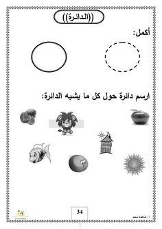 بوكلت المهارات الرياضية لأولى حضانة ترم أول 2015 Arabic Alphabet For Kids, All About Me Activities, Math Sheets, Islam For Kids, Arabic Lessons, Alphabet Coloring Pages, Beautiful Arabic Words, Arabic Language, Learning Arabic