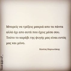 Big Words, Greek Words, Rainy Mood, Something To Remember, Famous Last Words, Greek Quotes, Love Poems, Picture Quotes, Me Quotes